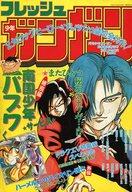 フレッシュガンガン 月刊少年ガンガン 1992年秋季臨時増刊号
