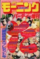 Comicモーニング増刊パーティー 1987年4月28日号