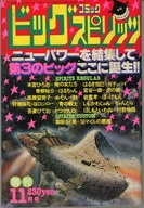 ビッグコミックスピリッツ 1980年11月号