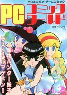 ランクB)PCコミックワールド vol.2 1992年10月号