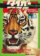 タイガーマスク 6 地下プロレス=チャンピオンの巻 ぼくらマガジンコミックス 1970年初夏号