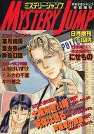 MYSTERY JUMP 1991年8月号 ミステリージャンプ