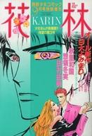 別冊少女コミック 1991年9月号特別増刊 花林