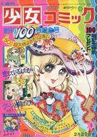 少女コミック 1972年2月27日号