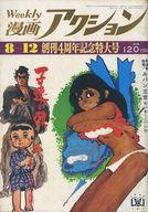 漫画アクション 1971年8月12日号