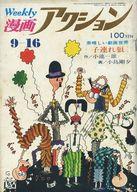 漫画アクション 1971年9月16日号