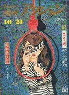 漫画アクション 1971年10月21日号