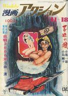 漫画アクション 1971年11月18日号