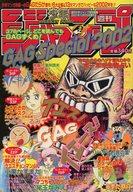 少年ジャンプ GAG Special 2002 週刊少年ジャンプ 2001年12月30日増刊
