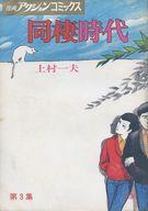 同棲時代 第3集 漫画アクションコミックス