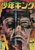週刊少年キング 1973年9月24日号 40