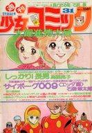 週刊少女コミック 1976年7月25日号