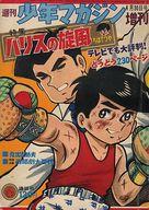 週刊少年マガジン 1967年4月30日号増刊