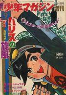 週刊少年マガジン 1968年2月4日号増刊