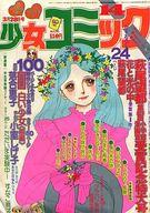 週刊少女コミック 1976年3月28日号