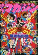 週刊少年マガジン 1976年11月21日号 47