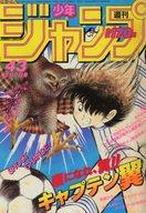 週刊少年ジャンプ 1984年10月8日号 No.43