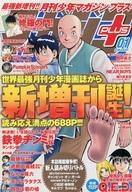 月刊少年マガジン+(プラス) Vol.01 2011年11月号