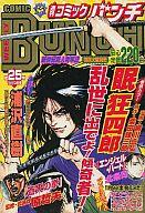週刊コミックバンチ 2001年11月13日号 NO.25