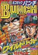 週刊コミックバンチ 2001年11月27日号 NO.27