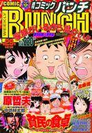 週刊コミックバンチ 2001年12月11日号 NO.29