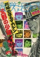 少年ジャンプ 1972年7月15日号増刊