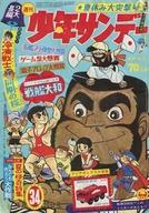 ランクB)週刊少年サンデー 1967年8月20日号 34