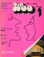 WOO 1973年2月号 ウー