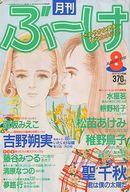 ぶ~け 1991年8月号