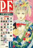 プチフラワー 1992年1月号