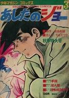 ランクB)あしたのジョー 3 少年マガジンコミックス 1969年11月号