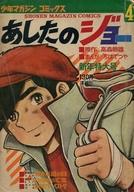 あしたのジョー 4 少年マガジンコミックス 1970年1月号