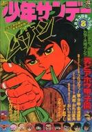 週刊少年サンデー 1975年2月23日号 8