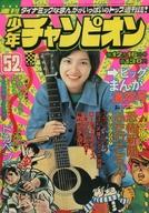 週刊少年チャンピオン 1974年12月16日号 52
