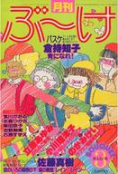 付録無)ぶ~け 1980年3月号