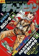 週刊少年チャンピオン 1972年1月1日号 1