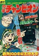 週刊少年チャンピオン 1972年1月10日号 2