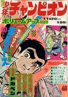 週刊少年チャンピオン 1972年11月20日号 49