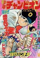 週刊少年チャンピオン 1972年11月27日号 50