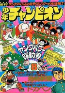 付録付)週刊少年チャンピオン 1975年2月17日号 8