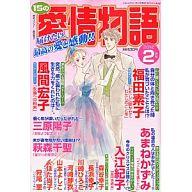 15の愛情物語 2012/2
