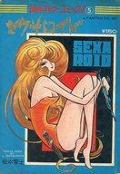 漫画ゴラクコミックス 5 セクサロイド