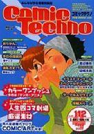 コミックテクノ 2003年4月号 vol.112