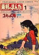ランクB)東邦のまんが 1966年1月号
