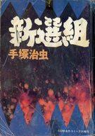 COM名作コミックス 1972年11月号増刊