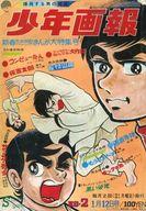 ランクB)少年画報 1970年1月12日号 NO.2