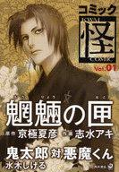 コミック怪 Vol.01 2007/8