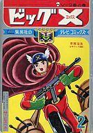 集英社のテレビ・コミックス ビッグX 2 1965/2