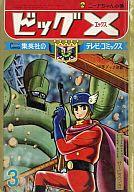 集英社のテレビ・コミックス ビッグX 3 1965年3月号