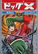 集英社のテレビ・コミックス ビッグX 4 1965/4